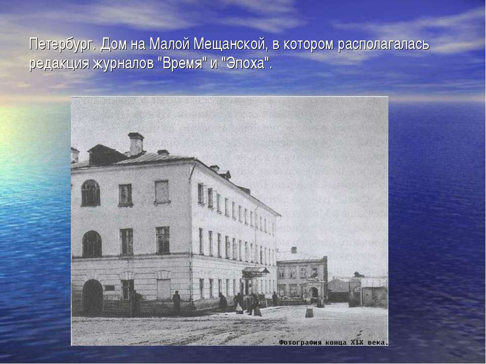 Петербург. Дом на Малой Мещанской, в котором располагалась редакция журналов ...