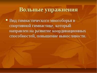 Вольные упражнения Вид гимнастического многоборья в спортивной гимнастике, ко...