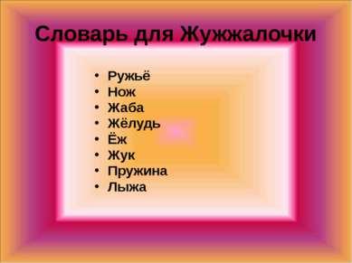 Словарь для Жужжалочки Ружьё Нож Жаба Жёлудь Ёж Жук Пружина Лыжа