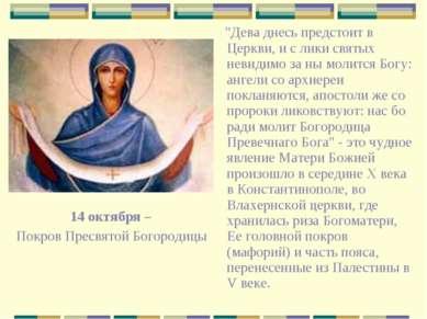 """14 октября – Покров Пресвятой Богородицы """"Дева днесь предстоит в Церкви, и с ..."""