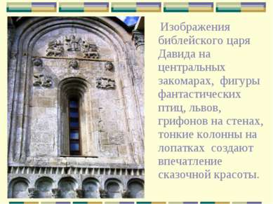 Изображения библейского царя Давида на центральных закомарах, фигуры фантасти...