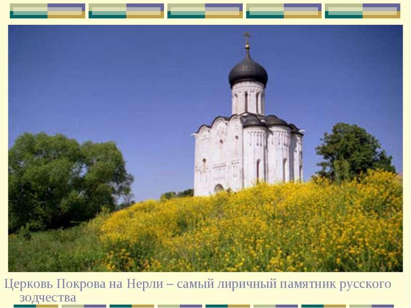 Церковь Покрова на Нерли – самый лиричный памятник русского зодчества