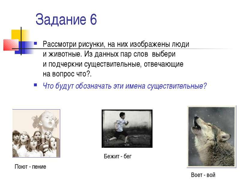 Задание 6 Рассмотри рисунки, на них изображены люди и животные. Из данных пар...