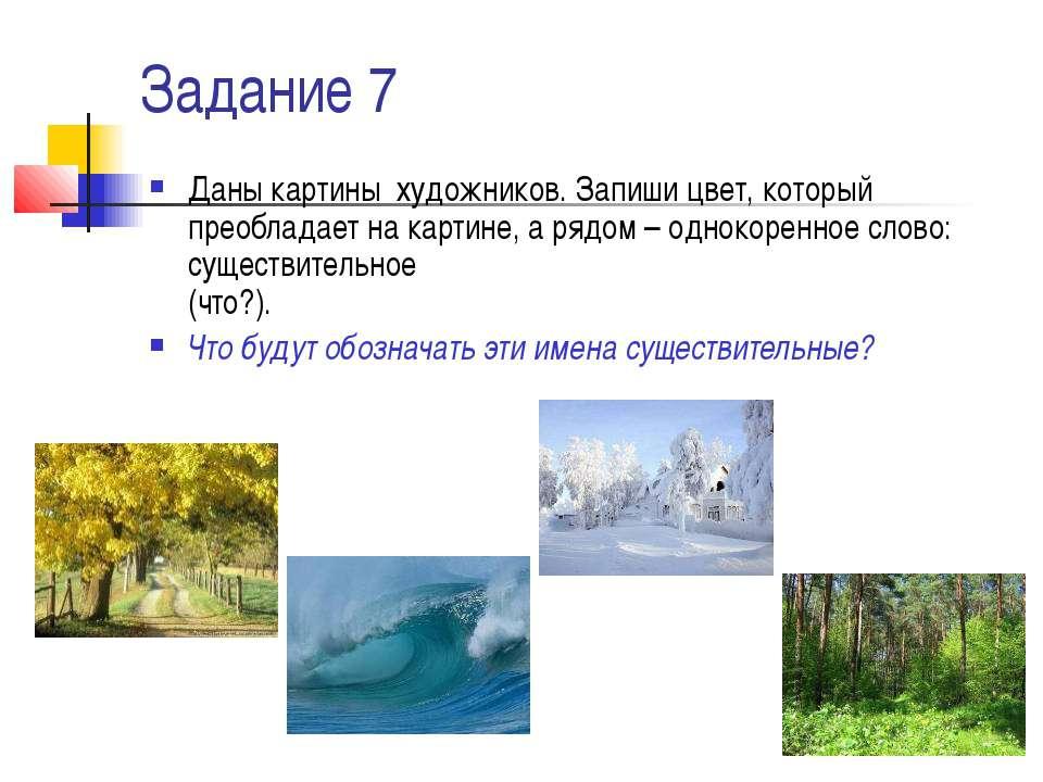 Задание 7 Даны картины художников. Запиши цвет, который преобладает на картин...