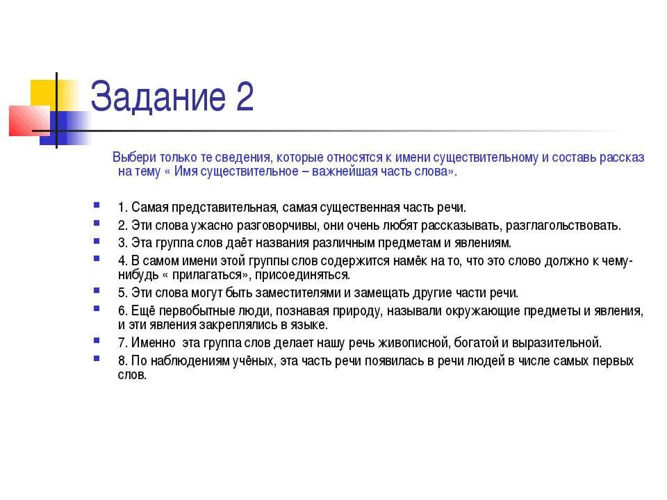 Задание 2 Выбери только те сведения, которые относятся к имени существительно...