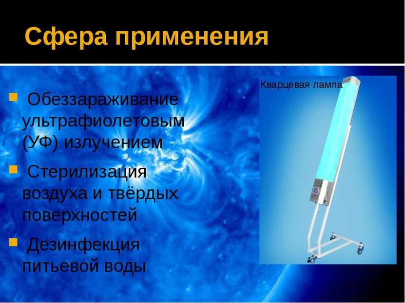 Сфера применения Обеззараживание ультрафиолетовым (УФ) излучением Стерилизаци...