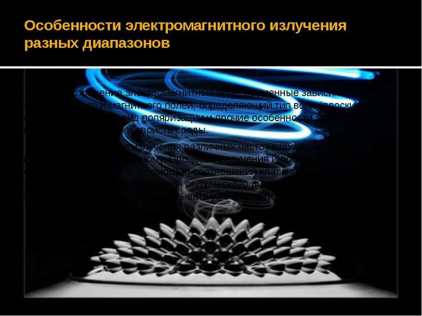 Особенности электромагнитного излучения разных диапазонов Распространение эле...