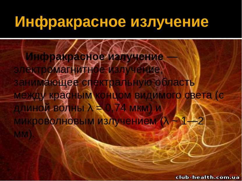 Инфракрасное излучение Инфракрасное излучение— электромагнитное излучение, з...