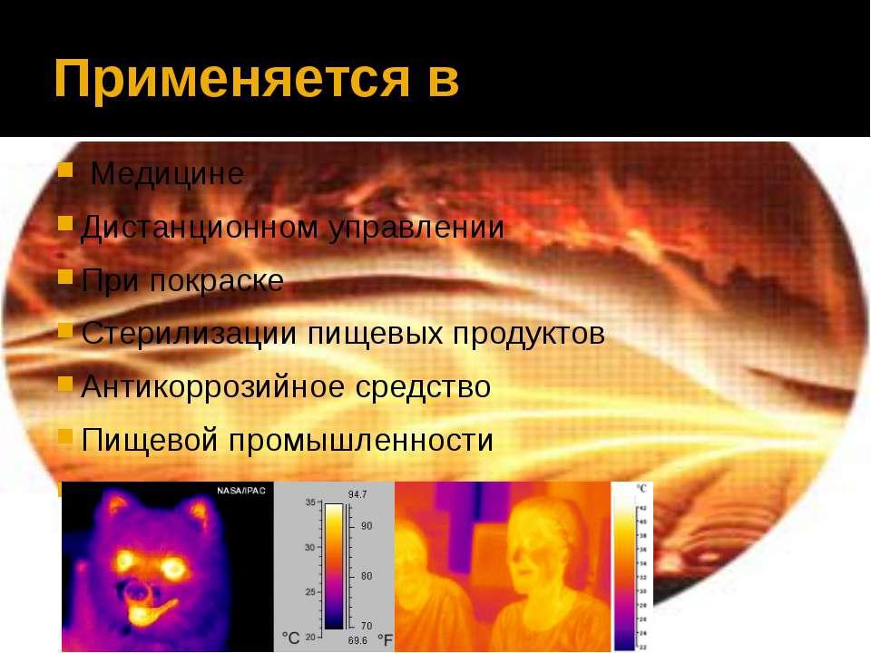 Применяется в Медицине Дистанционном управлении При покраске Стерилизации пищ...