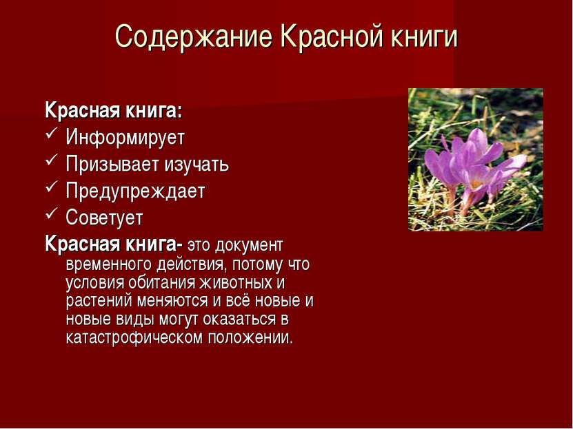 Содержание Красной книги Красная книга: Информирует Призывает изучать Предупр...