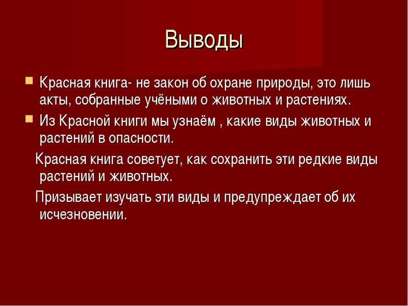 Выводы Красная книга- не закон об охране природы, это лишь акты, собранные уч...