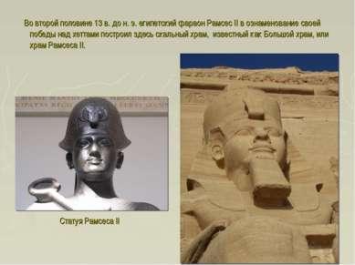 Во второй половине 13 в. до н. э. египетский фараон Рамсес II в ознаменование...