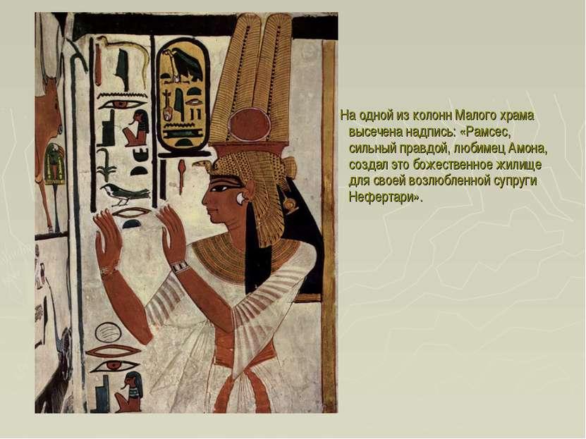 На одной из колонн Малого храма высечена надпись: «Рамсес, сильный правдой, л...
