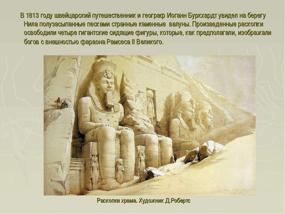 В 1813 году швейцарский путешественник и географ Иоганн Буркхардт увидел на б...