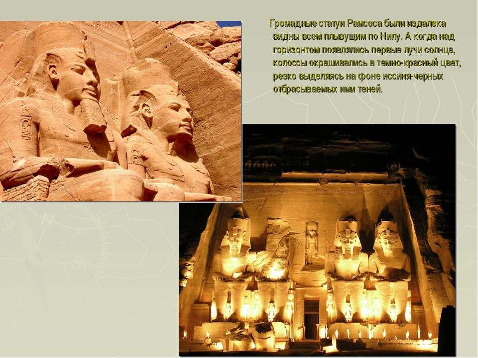 Громадные статуи Рамсеса были издалека видны всем плывущим по Нилу. А когда н...