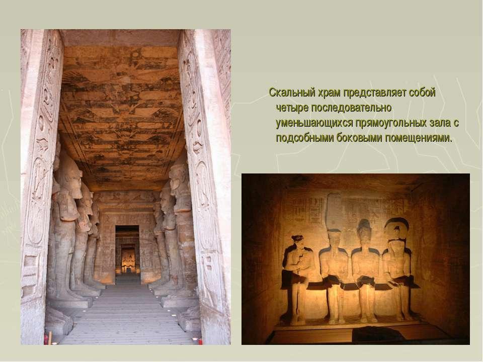 Скальный храм представляет собой четыре последовательно уменьшающихся прямоуг...