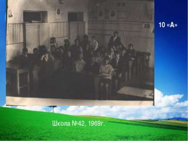 10 «А» Школа №42, 1969г. Company Logo LOGO