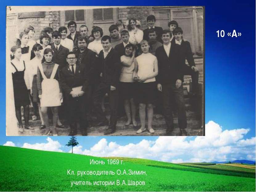 10 «А» Июнь 1969 г. Кл. руководитель О.А.Зимин, учитель истории В.А.Шаров Com...