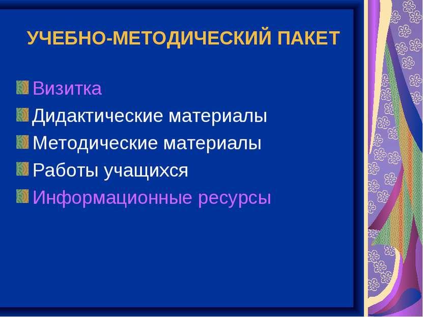 УЧЕБНО-МЕТОДИЧЕСКИЙ ПАКЕТ Визитка Дидактические материалы Методические матери...