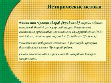 Исторические истоки Валентин Тротцендорф (Фридланд), первый педагог, использо...