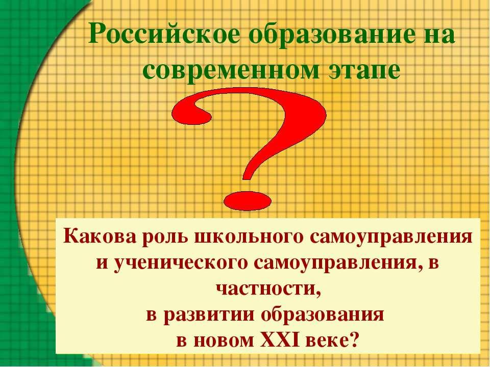Российское образование на современном этапе Какова роль школьного самоуправле...