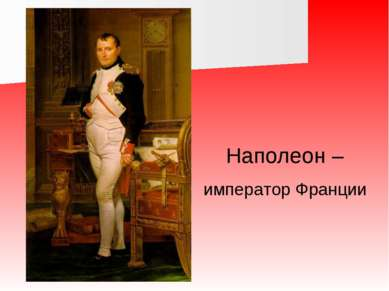 Наполеон – император Франции