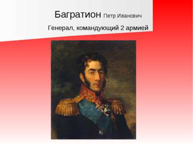 Багратион Петр Иванович Генерал, командующий 2 армией