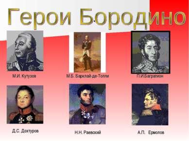 . М.И. Кутузов М.Б. Барклай-де-Толли П.И.Багратион А.П. Ермолов Д.С. Дохтуров...