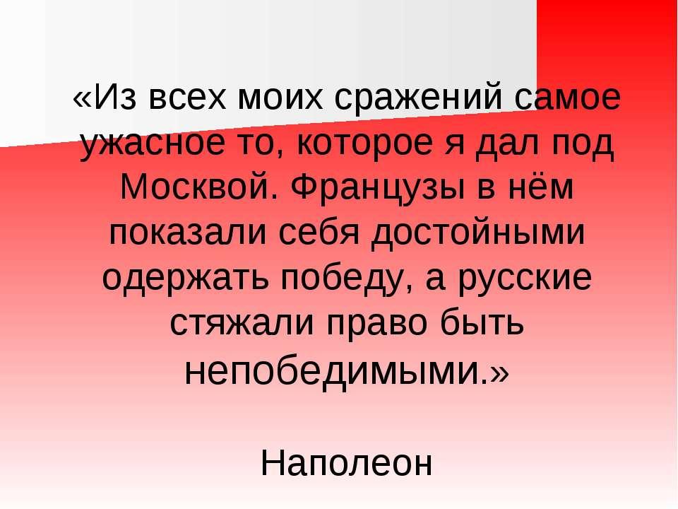«Из всех моих сражений самое ужасное то, которое я дал под Москвой. Французы ...