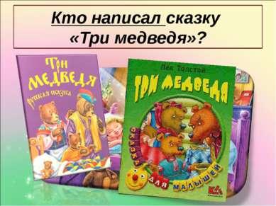 Кто написал сказку «Три медведя»?