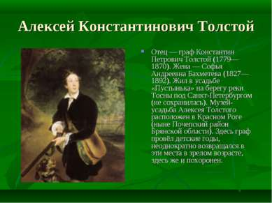 Алексей Константинович Толстой Отец— граф Константин Петрович Толстой (1779—...