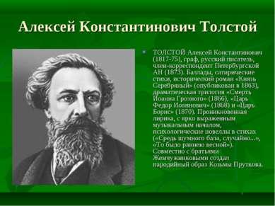 Алексей Константинович Толстой ТОЛСТОЙ Алексей Константинович (1817-75), граф...