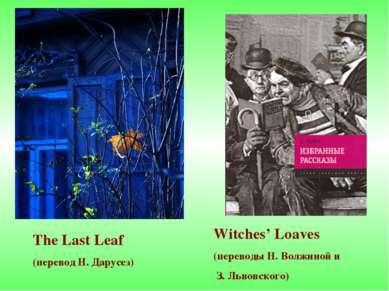 The Last Leaf (перевод Н. Дарусез) Witches' Loaves (переводы Н. Волжиной и З....