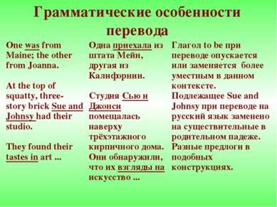 Грамматические особенности перевода One was from Maine; the other from Joanna...