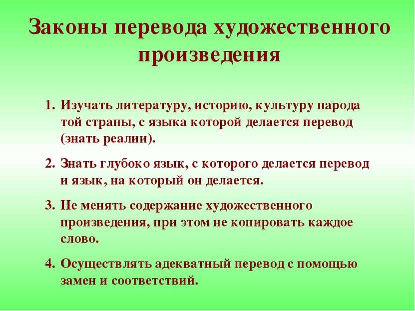 Законы перевода художественного произведения Изучать литературу, историю, кул...