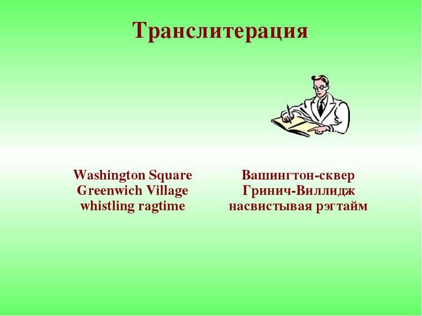 Транслитерация Washington Square Greenwich Village whistling ragtime Вашингто...