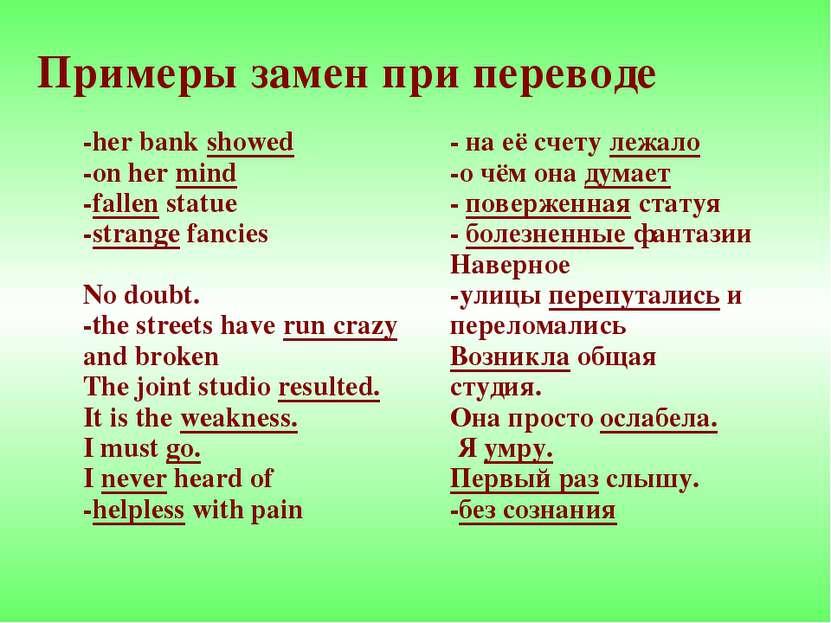 Примеры замен при переводе -her bank showed -on her mind -fallen statue -stra...