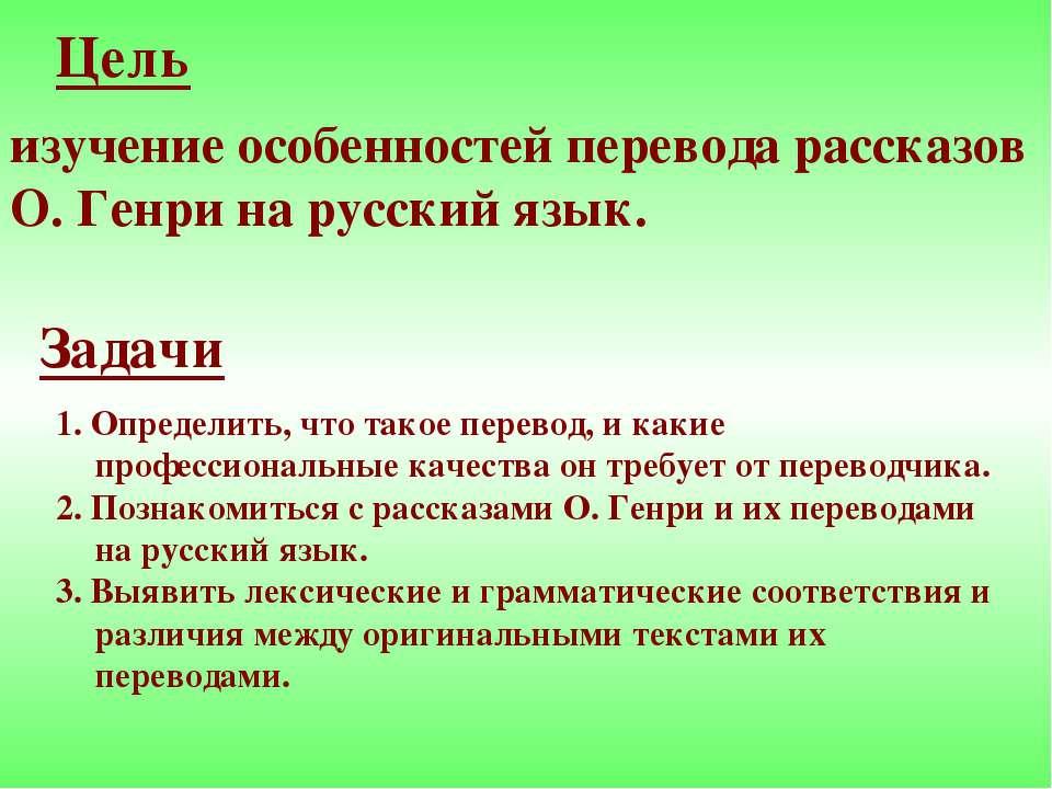 Цель изучение особенностей перевода рассказов О. Генри на русский язык. Задач...