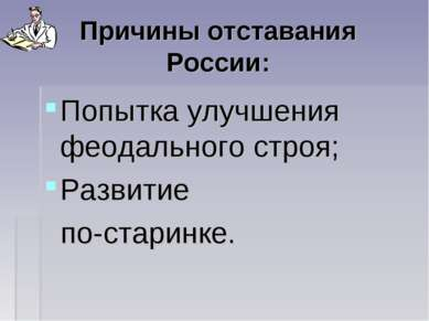 Причины отставания России: Попытка улучшения феодального строя; Развитие по-с...