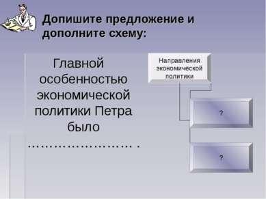 Допишите предложение и дополните схему: Главной особенностью экономической по...