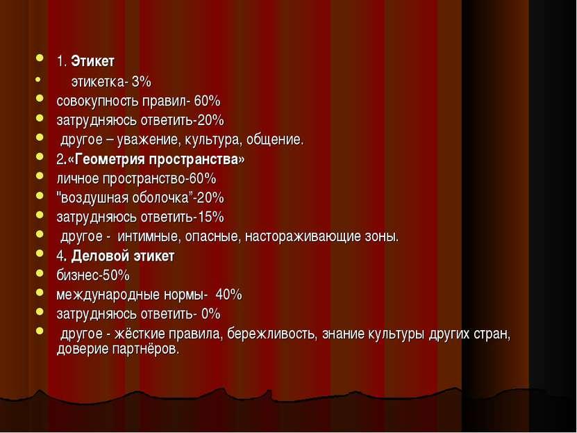 1. Этикет этикетка- 3% совокупность правил- 60% затрудняюсь ответить-20% друг...