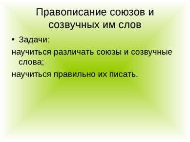 Правописание союзов и созвучных им слов Задачи: научиться различать союзы и с...