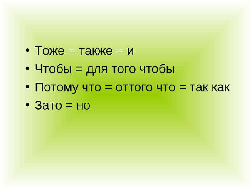 Тоже = также = и Чтобы = для того чтобы Потому что = оттого что = так как Зат...