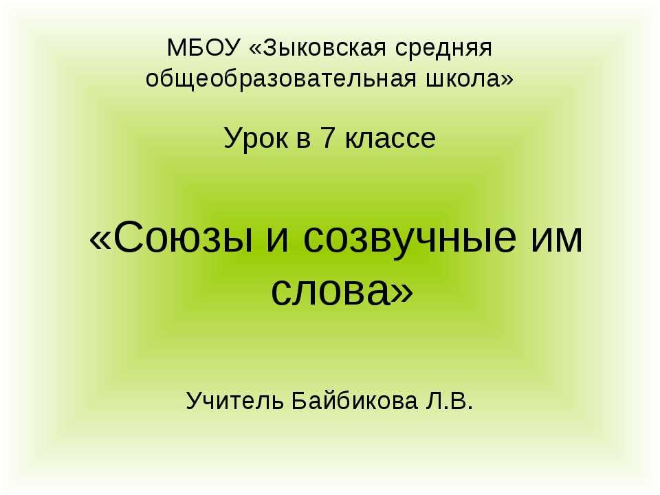 МБОУ «Зыковская средняя общеобразовательная школа» Урок в 7 классе «Союзы и с...