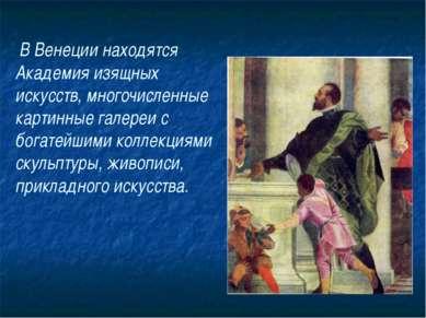 Презентацию подготовила: Ученица 6 «В» класса, гимназии №1 Долгушина Иванна В...