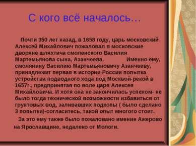 С кого всё началось… Почти 350 лет назад, в 1658 году, царь московский Алексе...