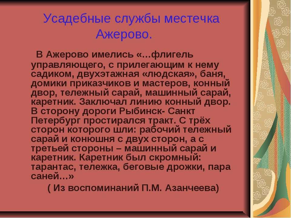 Усадебные службы местечка Ажерово. В Ажерово имелись «…флигель управляющего, ...