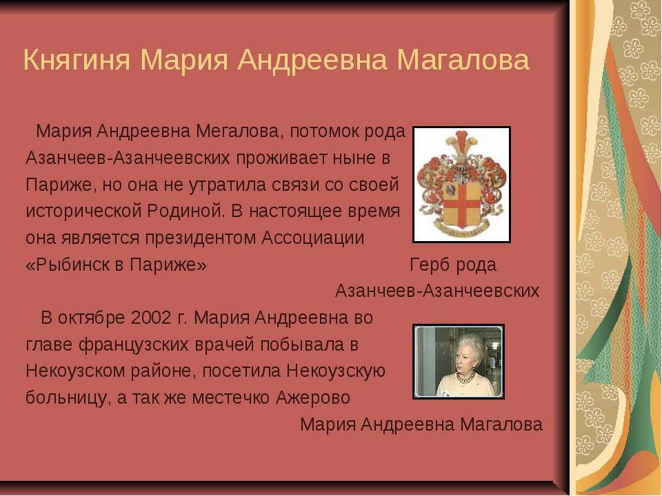 Княгиня Мария Андреевна Магалова Мария Андреевна Мегалова, потомок рода Азанч...