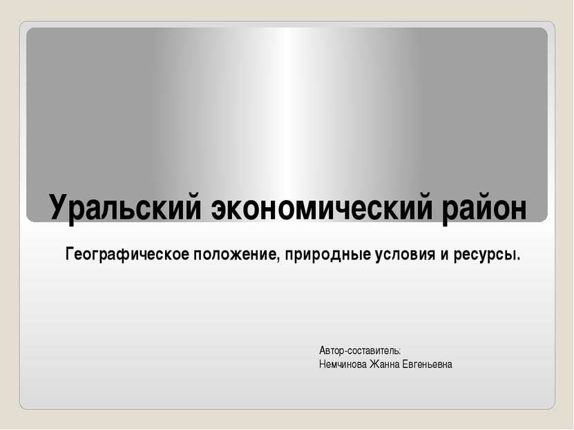 Уральский экономический район Географическое положение, природные условия и р...