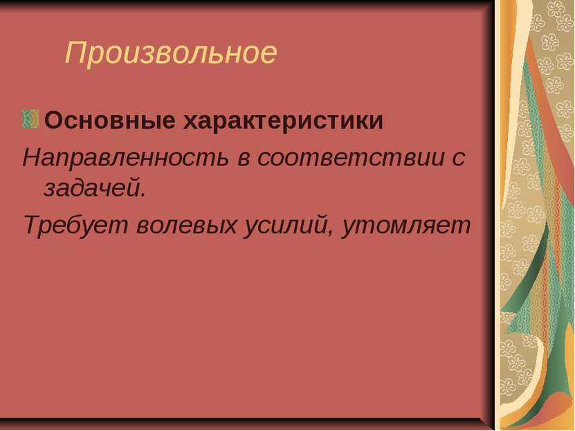 Произвольное Основные характеристики Направленность в соответствии с задачей....